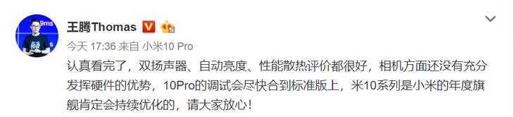 小米王腾:小米10 Pro相机调试将下放小米10