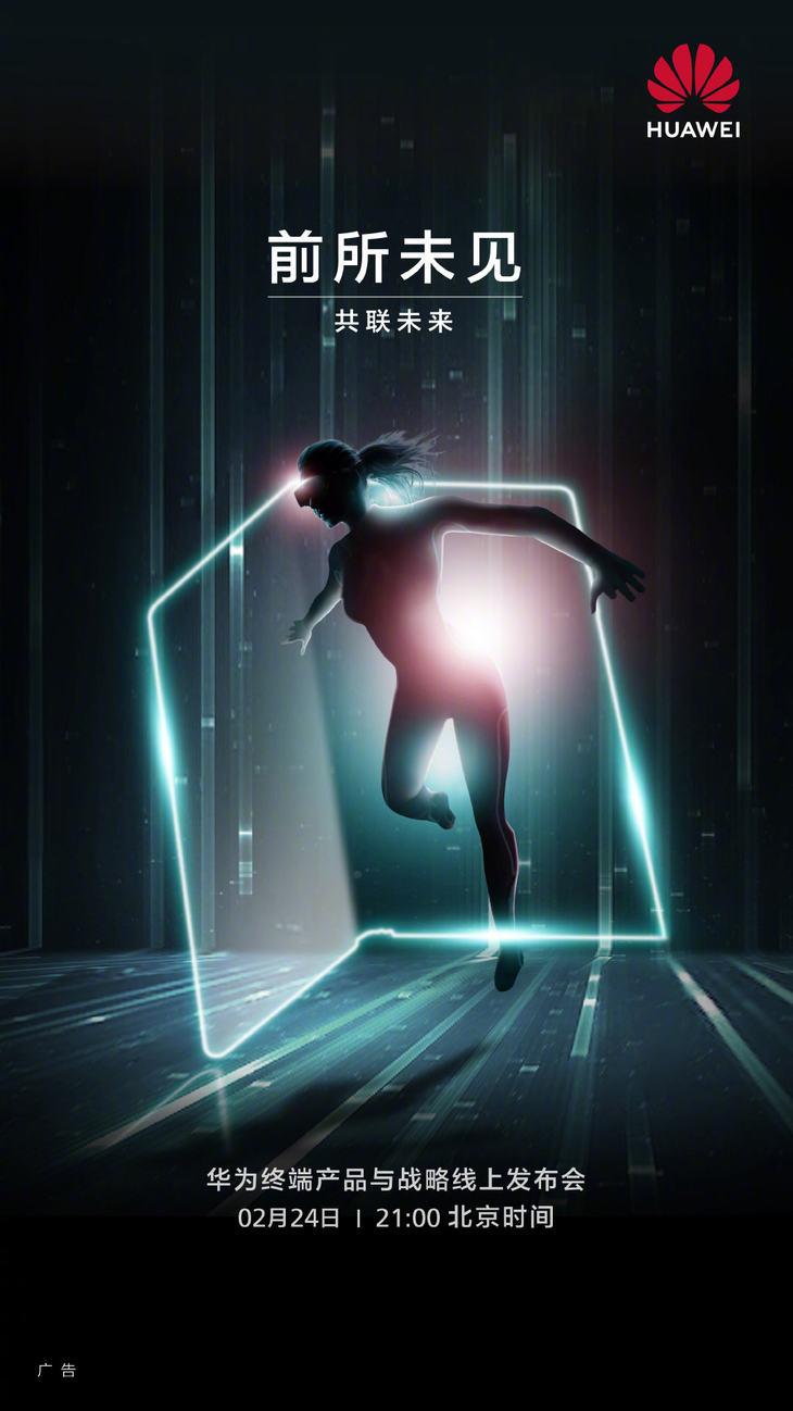 华为MateXs明日发布,系统升级或成最大亮点