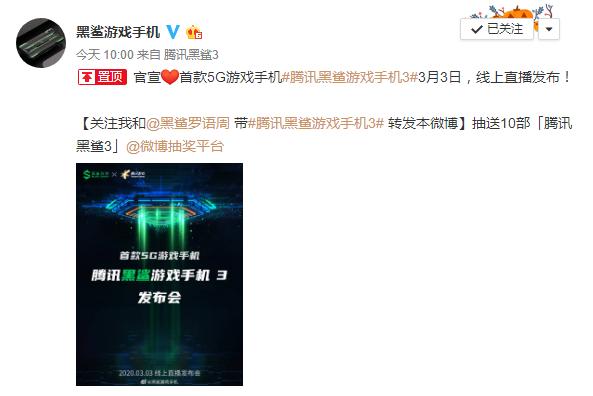 第一款5G游戏旗舰:5000mAh+65W+16G官宣,3月3日见