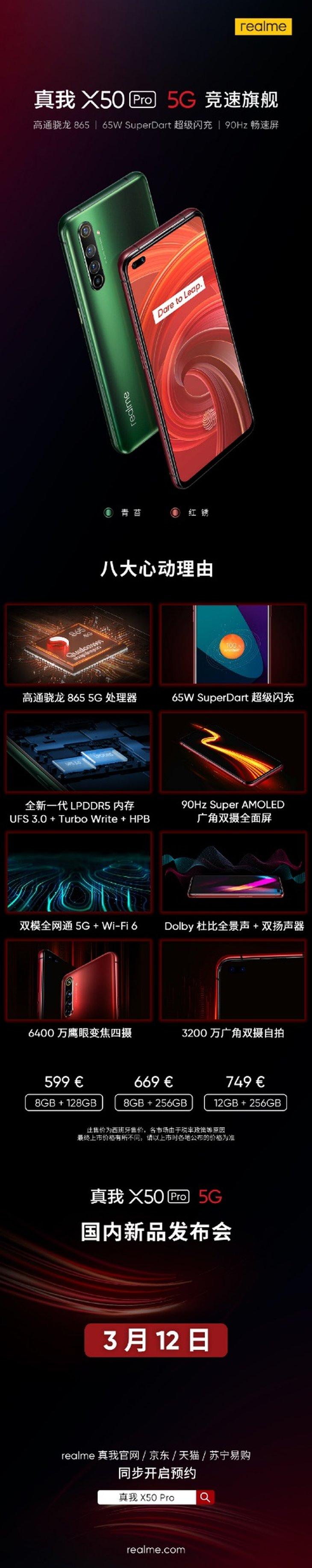 realme真我X50 Pro海外正式发布 骁龙865+90Hz屏幕