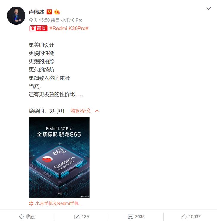 卢伟冰:Redmi K30 Pro全系标配骁龙865,更极致的性价比