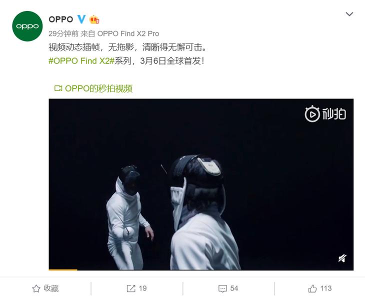 视频插帧技术曝光 OPPO Find X2 释放高刷新率屏幕潜能
