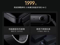 万博manbetx客户端1999元尊享版新品首卖:款式100种、续航36h