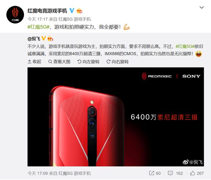红魔5G手机将配备索尼6400万超清三摄