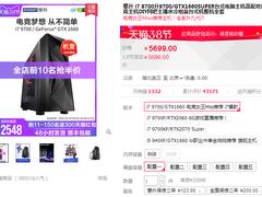 电竞女王Miss实力推荐 攀升电竞游戏主机天猫3.8节前十名享半价