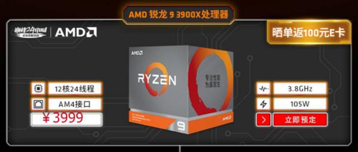 不到3000元拿下12核AMD锐龙?够香