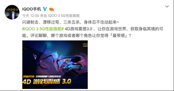 游戏体验更逼真 iQOO 3内置4D游戏震感3.0