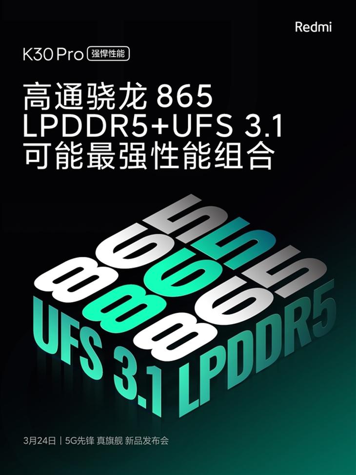 小米新旗舰24日见:865+UFS 3.1,常温跑分61W+