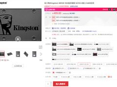金士顿A400系列480GB固态硬盘特惠价499元
