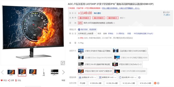 7英寸IPS大屏显示器AOC