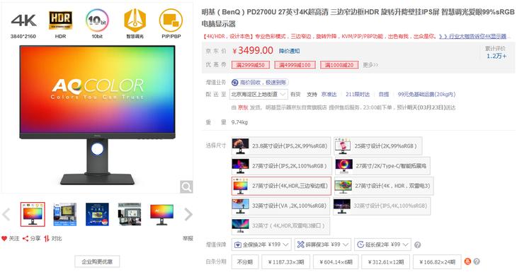 7英寸4K专业显示器