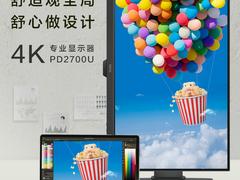 27英寸4K专业显示器 明基PD2700U领券立减50元