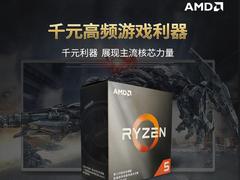 AMD锐龙5 3500X处理器京东价999元