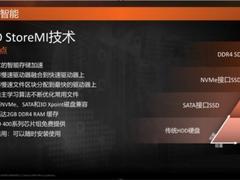 AMD StoreMI技术将终止:此后会有更好的替代