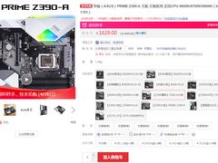 华硕PRIME Z390-A主板1629元限时秒杀