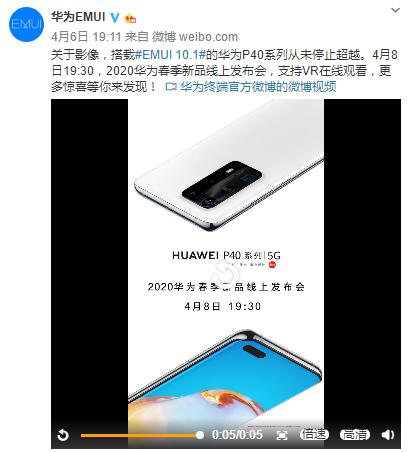 华为P40系列4月8日见:首发EMUI10.1,支持VR在线看