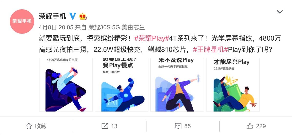 荣耀Play4T系列今晚发布:四大升级点抢先看