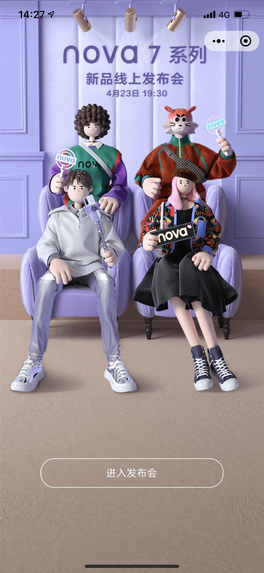 华为nova7系列线上发布会观看指南:选好座位,自成焦点!