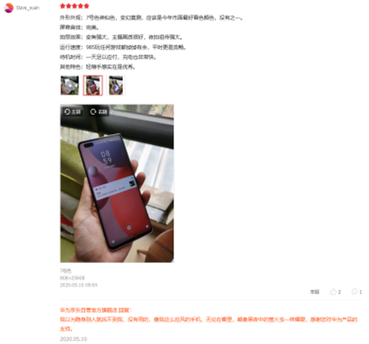 华为nova7 Pro众网友晒单好评