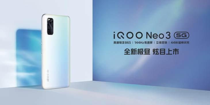 畅爽冰凉夏日 iQOO Neo3推出