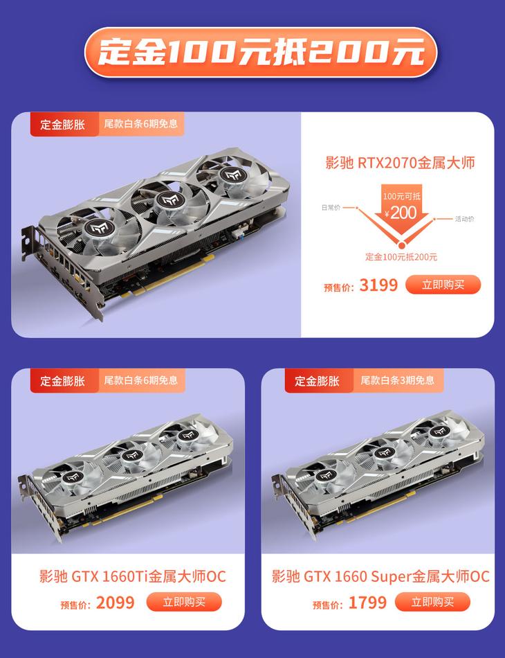 RTX IT'S ON!影驰京东6.18显卡专场劲爆预售,定金翻多倍!