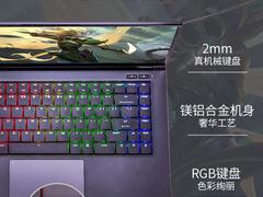 搭配机械键盘的i7游戏本需要多少钱?攀升迁跃者D只卖6899元