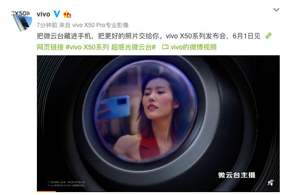 雅致设计驱动体验创新 vivo X50系列发布会6月1日见