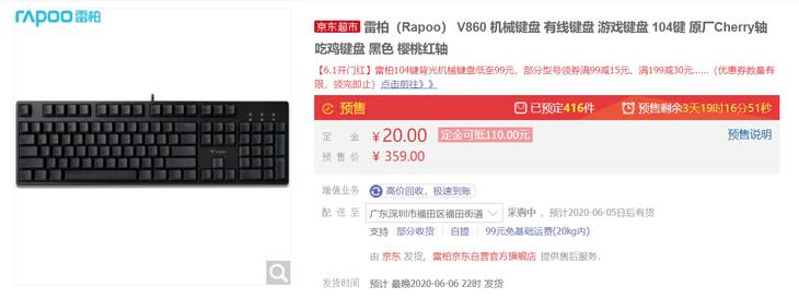 雷柏V860机械键盘新品预售 20元定金可抵110元