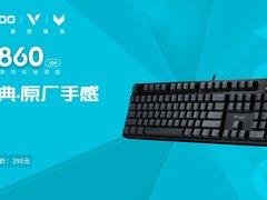 经典原厂手感 雷柏V860-104游戏机械键盘上市