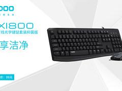 触享洁净 雷柏NX1800有线光学键鼠套装抑菌版上市