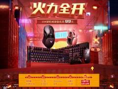 618雷柏携手京东火力全开,99元到手104键机械键盘