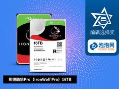 海量NAS硬盘 CMR希捷酷狼Pro 16TB是你的最佳选择