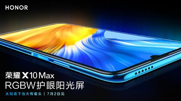 坐拥豪华配置:荣耀X10 Max成今年唯一5G大屏手机
