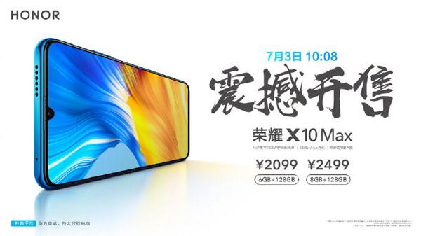 荣耀X10 Max大屏5G手机今日开售