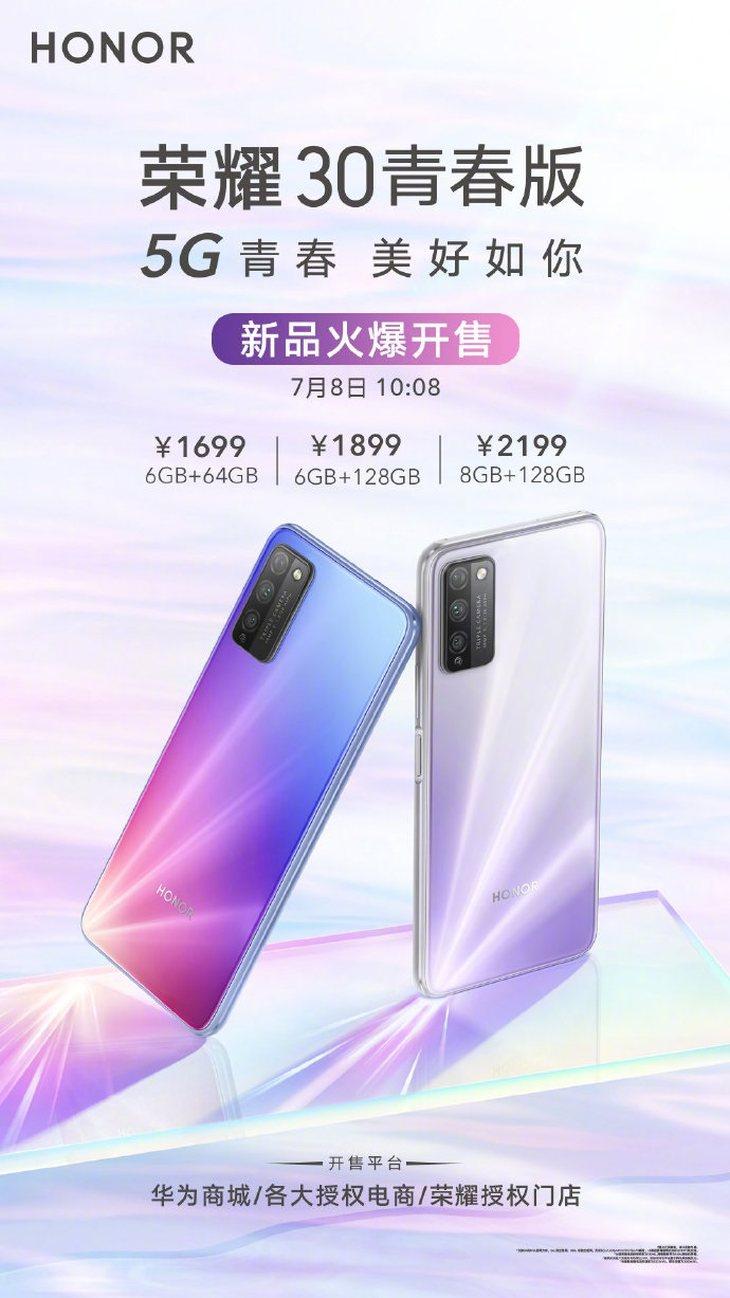 荣耀30青春版今日开售:搭载90Hz高刷屏