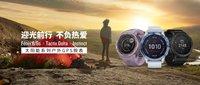 佳明推出多款太阳能充电户外GPS手表
