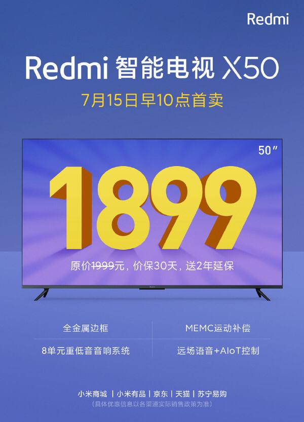 Redmi 4K全面屏电视X50今日开售
