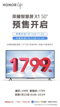荣耀智慧屏X1 50英寸1799预售