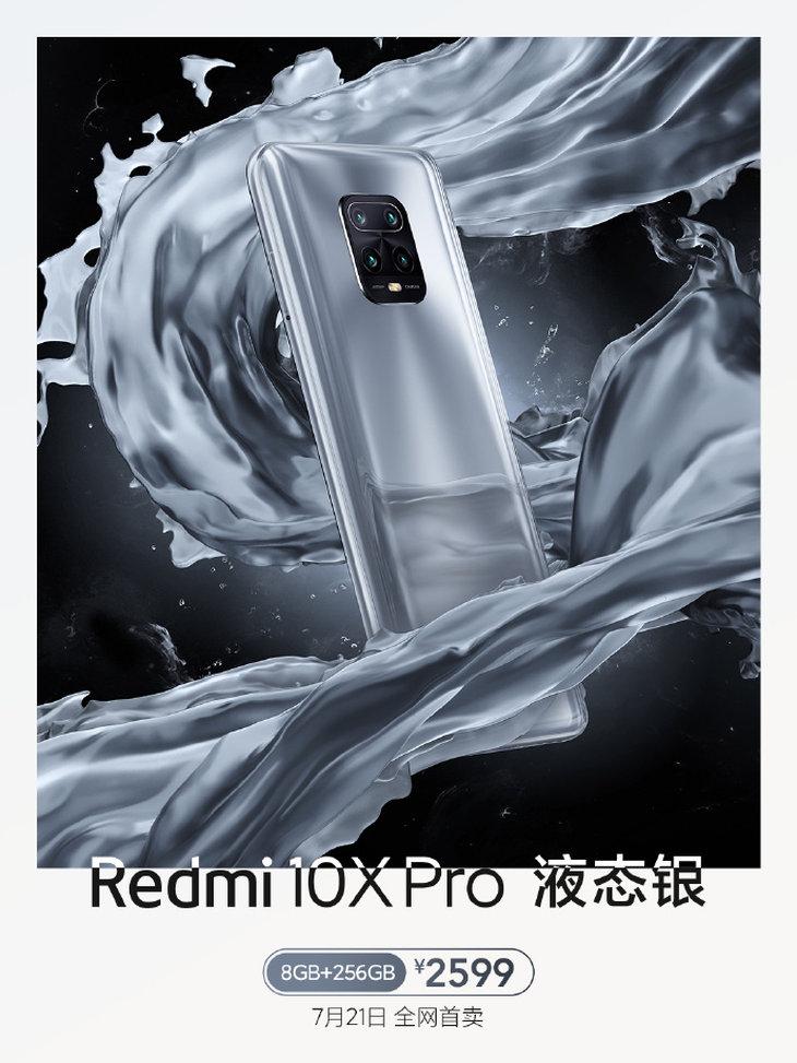千呼万唤始出来!Redmi 10X Pro液态银首卖