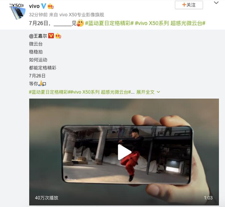联手百事中国vivo X50 Pro完成超稳拍照挑战
