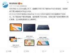 华为将发布新平板C5 2699元起售