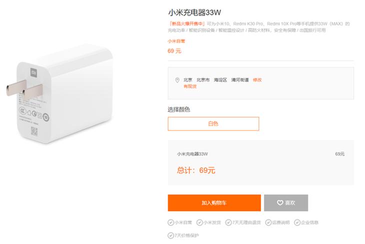 小米上架33W充电器:售价仅69元