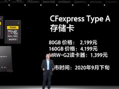 索尼发布全新三防存储卡 速度高达800M/s