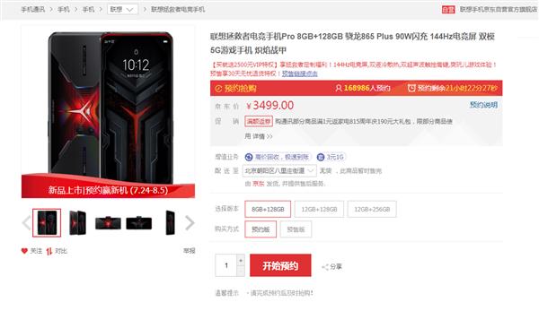 搭载骁龙865+,联想拯救者电竞手机Pro明日开卖