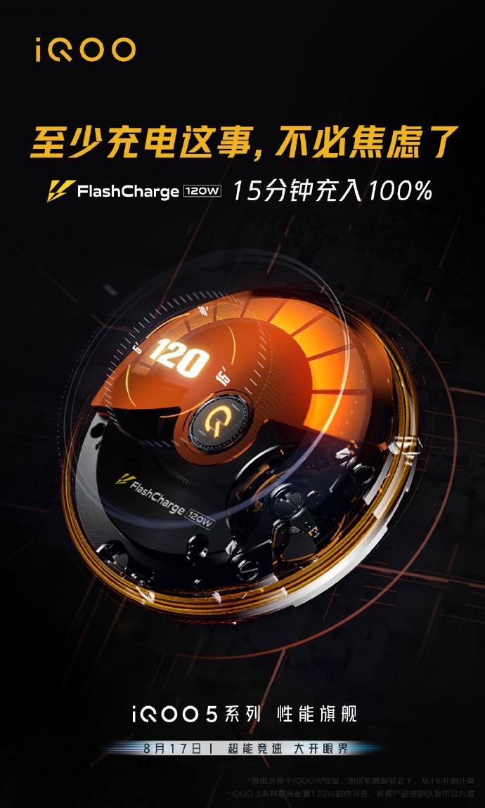 不用担心电量了,iQOO 5官宣支持120W闪充