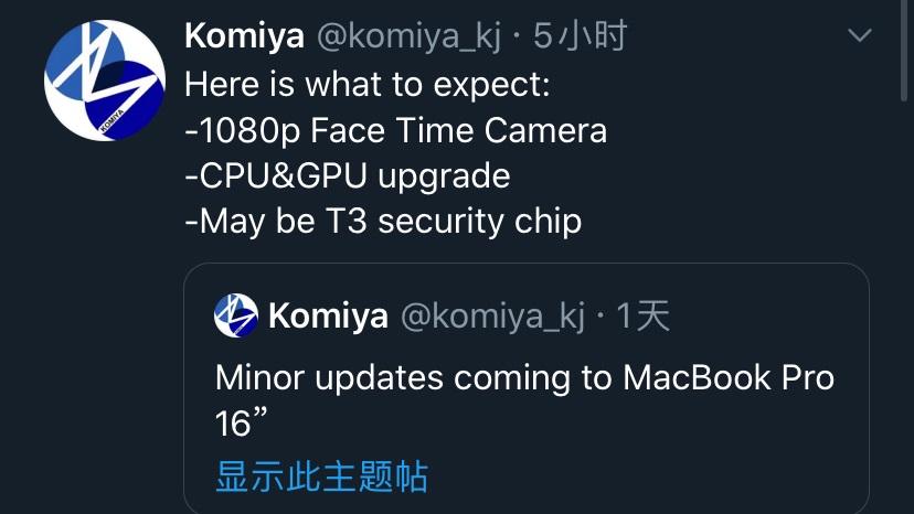 新款MacBook Pro 16越来越近,即将推出
