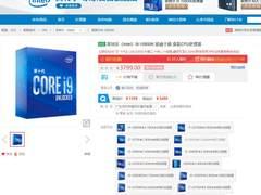 英特尔i9-10850K上线京东,售价3799元