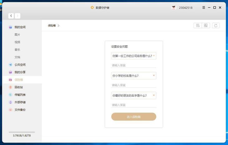 更值得入手的私有云方百度云网盘账号购买案 联想个人云存储A1评测-奇享网