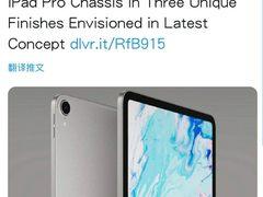 全面屏iPad Air将与新iPhone一同发布?