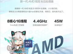 RTX2060搭广色域屏 华硕天选游戏本8199元